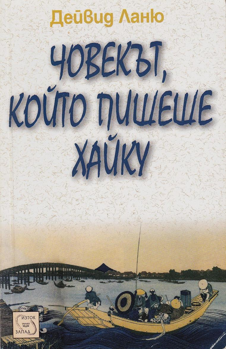 Haiku Guy in Bulgarian cover