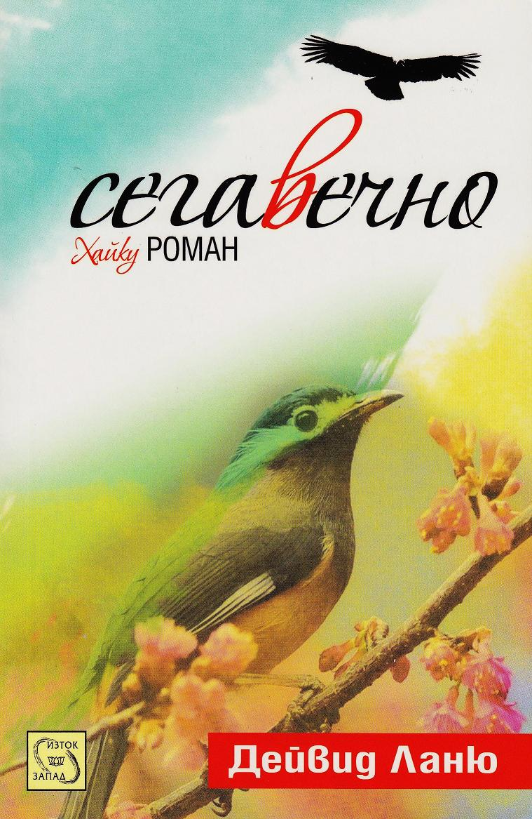 Nowever in Bulgarian cover